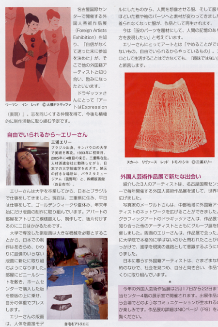 NIC News article about artists - Dragica Ohashi