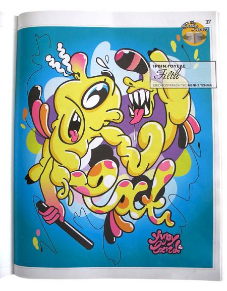 Meni Tzima lifo illustration